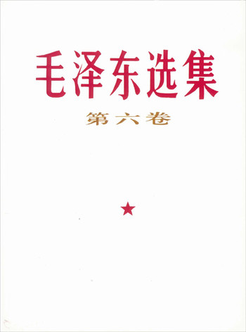 Huang Rui: Collected Works of Mao Zedong, Volume Six