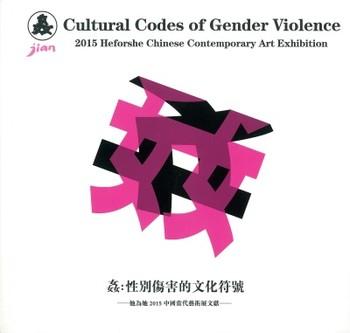 Cultural Codes of Gender Violence