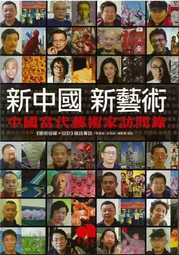 New China, New Arts: Interviews with Contemporary Chinese Artists