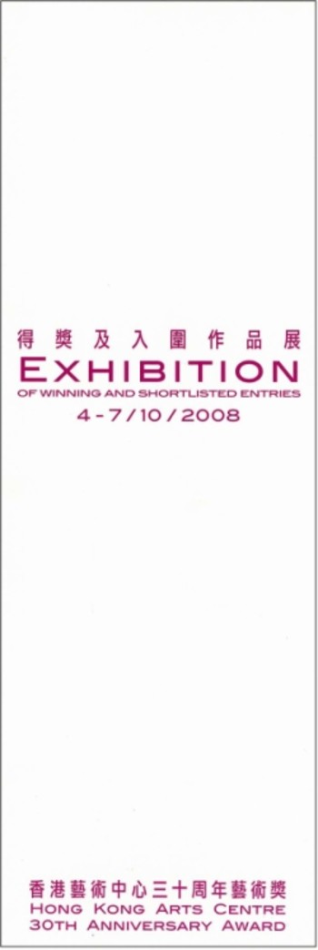 Hong Kong Arts Centre 30th Anniversary Award: Exhibition of Winning and Shortlisted Entries