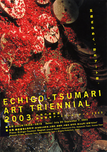Echigo-Tsumari Art Triennial 2003 (Guide Book)