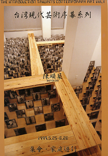 The Introduction of Taiwan Contemporary Art Vol.7: Shun-Chu CHEN 'Conference- Family Parade'