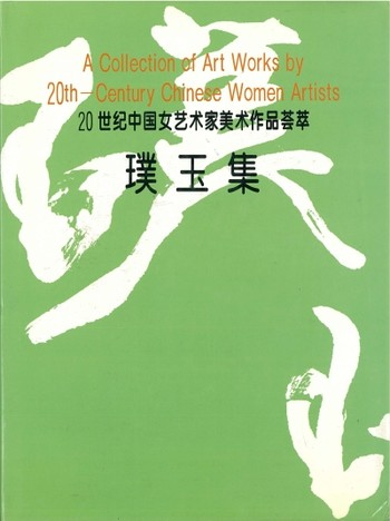 A Collection of Art Works by 20th Century Chinese Women Artists