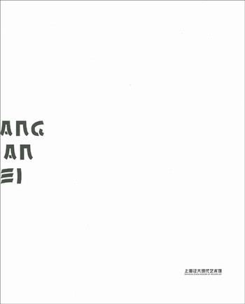 Hostage: Wang Jianwei Solo Exhibition