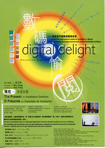 Digital Delight: The First International Media Art Exhibition in Macao
