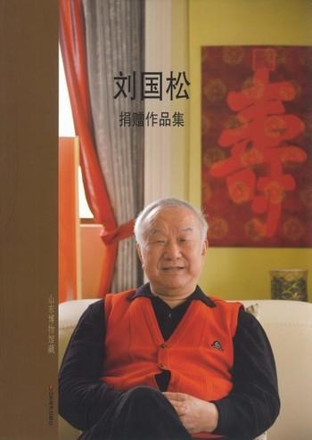 (Donated Works of Liu Guosong)