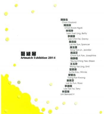Artmatch Exhibition 2014