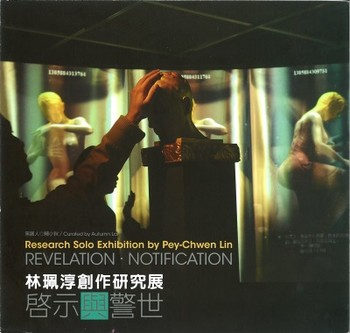 Revelation. Notification: Research Solo Exhibition by Pey-Chwen Lin