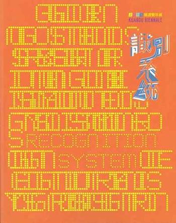 Recognition System: 2014 Kuandu Biennale