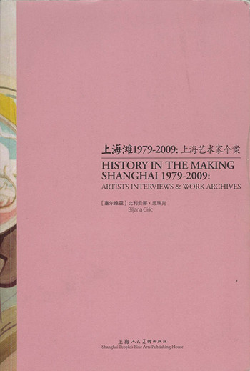 History in the Making Shanghai 1979-2009: Artists Interviews & Work Archives