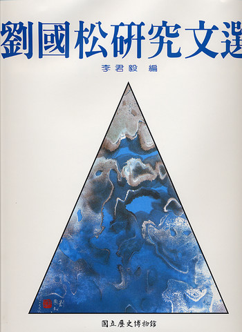 (An Exhibition of the Art of Liu Kuosung: Selected Writings on the Art of Liu Kuosung)