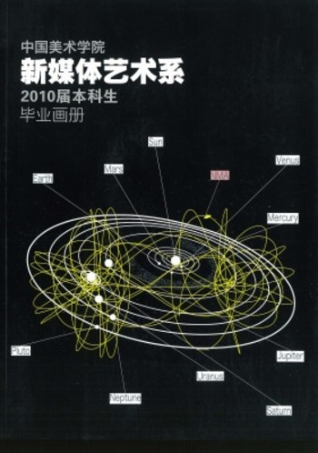 (China Academy of Art: New Media Art Graduation Exhibition 2010)