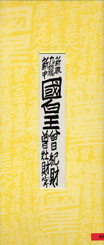 The Street Calligraphy of Tsang Tsou Choi