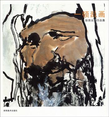 (Yi Dun Luan Hua)