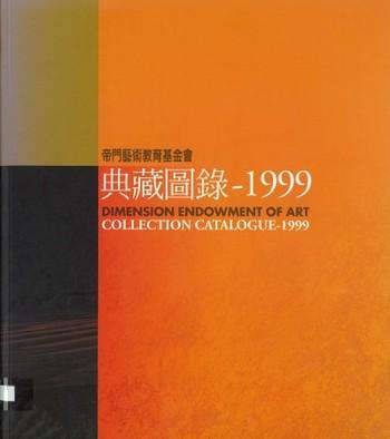 Dimension Endowment of Art/ Collection Catalogue- 1999