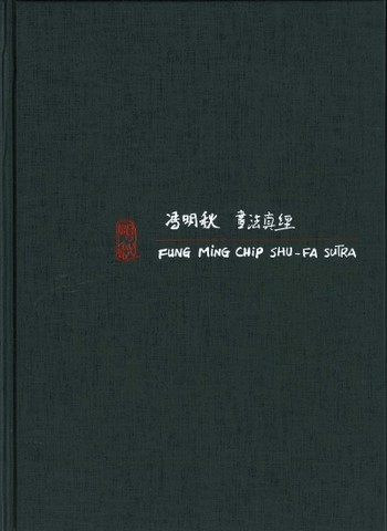 Fung Ming Chip Shu-Fa Sutra