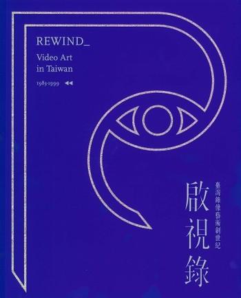 REWIND_Video Art in Taiwan 1983-1999