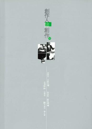 (Chuan Zuo Ren Tan Chuang Zuo 4)