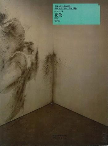 Hua Jun: Melt