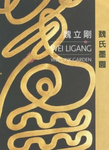 Wei Ligang: Wei's Ink Garden