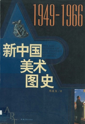 The Art History of The People's Republic of China 1949-1966