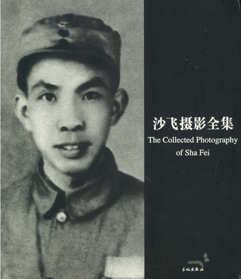 The Collected Photography of Sha Fei