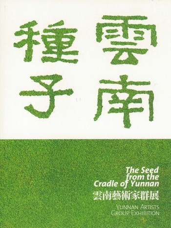 The Seed from the Cradle of Yunnan: Yunnan Artists Group Exhibition