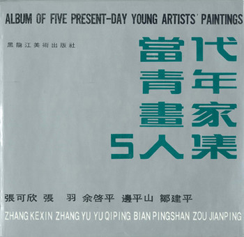 Album of Five Present-day Young Artists' Paintings