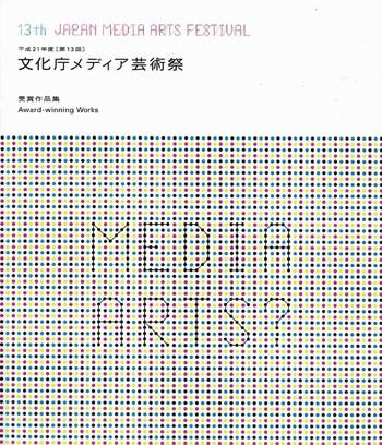 2009 [13th] Japan Media Arts Festival Award-winning Works