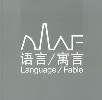 Beijing Dashanzi International Art Festival 2005: Language/Fable (Volume 2)