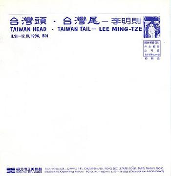 Taiwan Head - Taiwan Tail - Lee Ming-Tze