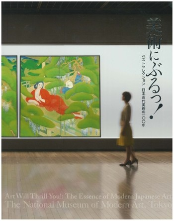 Art Will Thrill You!: The Essence of Modern Japanese Art