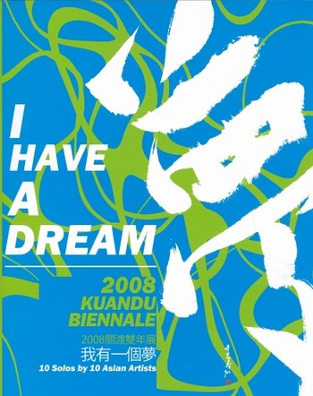 I Have a Dream: 2008 Kuandu Biennale