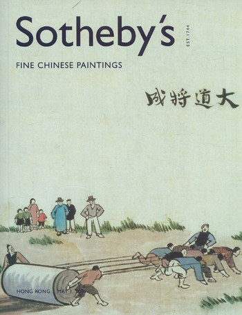Sotheby's Hong Kong (2005-2006)