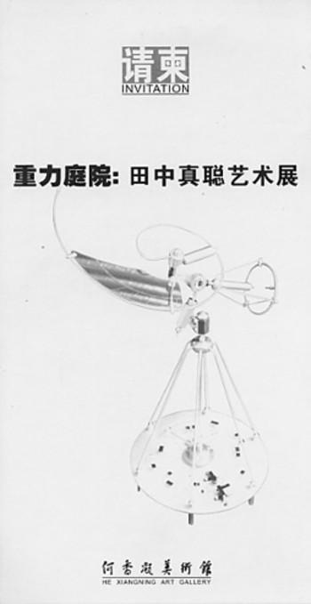 (Art Exhibition by Masato Tanaka)