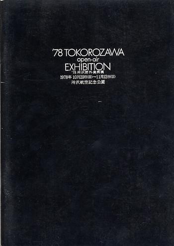 '78 Tokorozawa Open-Air Exhibition