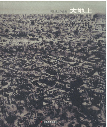 (The Land: Xu Jiang's Works on Paper)