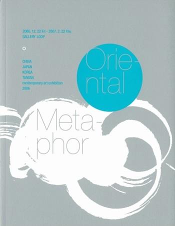 Oriental Metaphor