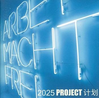 2025 Project: Wu Xiaojun