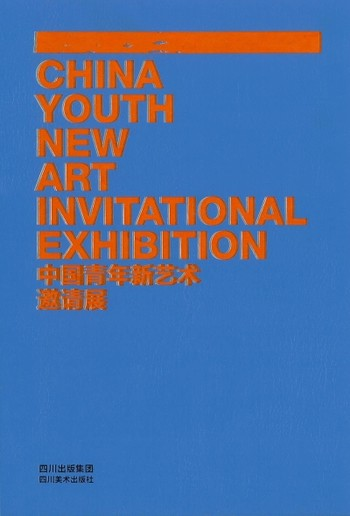Reshaping History: Chinart from 2000 to 2009 - China Youth New Art Invitational Exhibition