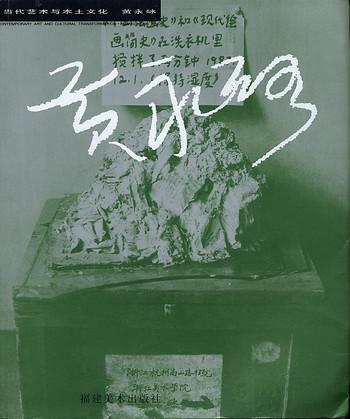 Contemporary Art and Cultural Transformation: Huang Yong Ping