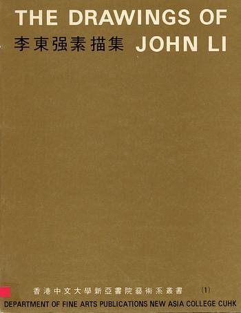 The Drawings of John Li