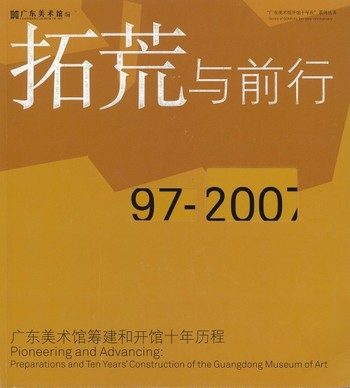 Pioneering and Advancing: Preparations and Ten Years' Construction of the Guangdong Museum of Art
