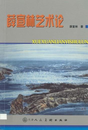 (The Art Theory of Xue Xuanlin)