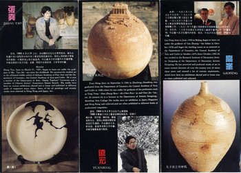 (Zhang Yao, Yuan Hong, Gao Feng Ceramic Arts Exhibition)