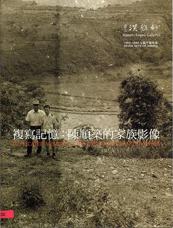 Duplicated Memory: Chen Shun-Chu's Family Images