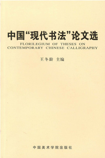 Florilegium of Theses on Contemporary Chinese Calligraphy