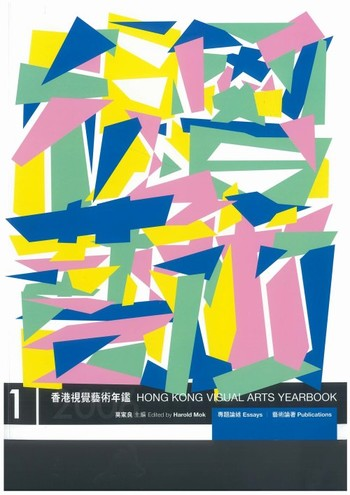 Hong Kong Visual Arts Yearbook 2006 (1)