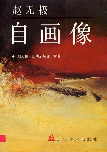 (An Autobiography of Zao Wouki)