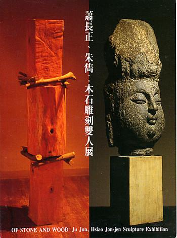 Of Stone and Wood: Ju Jun, Hsiao Jon-Jen Sculpture Exhibition